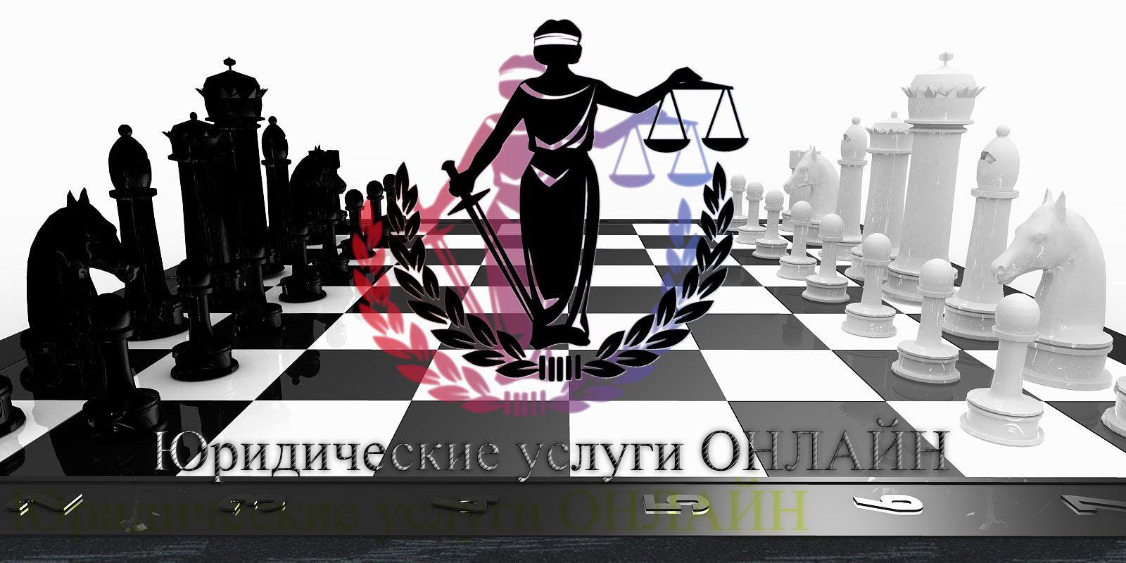 юридические консультации в